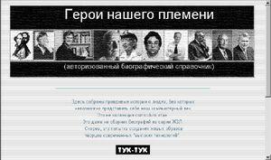 http://www.ukr.net/heroes/