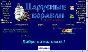 http://www.grinda.navy.ru/sailship/index1.htm
