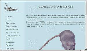 http://krysa.boom.ru/index.html